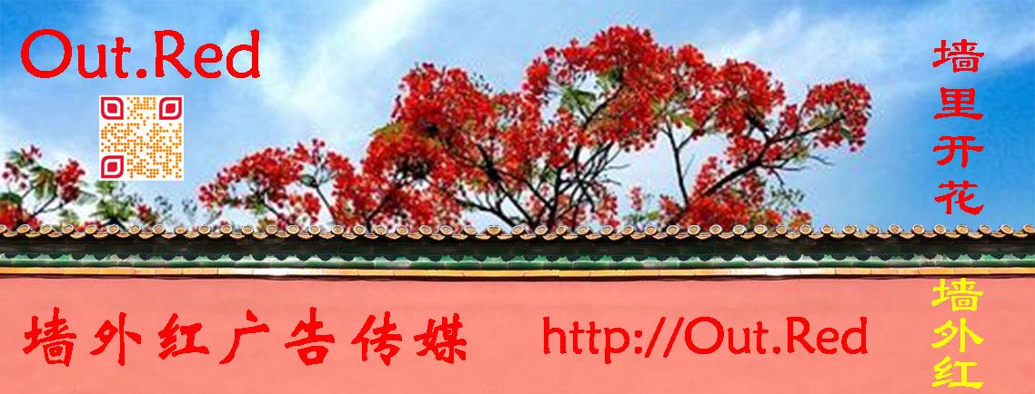 out.red 墙外红广告传媒
