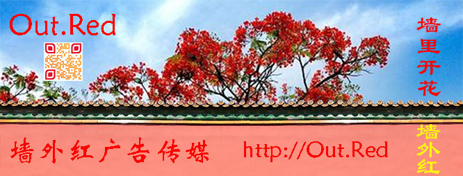 out.red 墙外红广告传媒——【域名:网上一块地】——九弟新媒体设计咨询有限公司
